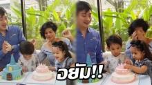 บรรยากาศวันเกิด โอปอล์ อบอุ่นมากๆเลย อลิน อลันวุ่นมายกับเค้กน่ารัก! (คลิป)