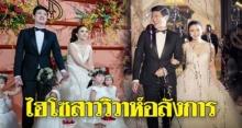 """ไฮโซสาวเจ้าแม่ดิสนีย์เมืองไทย """"แพรพรรณ ธรรมวัฒนะ"""" จูงมือแฟนหนุ่มฉลองวิวาห์สุดอลังการ!!"""