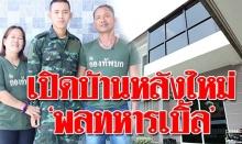 เปิดบ้านหลังใหม่ 'พลทหารเบิ้ล' ควักกระเป๋าเพื่อพ่อ-แม่ ราคาเบาๆแค่ 6 ล้าน!!