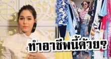 หลายคนยังไม่รู้! ชมพู อารยา ซุปตาร์ตัวแม่ ไม่ได้เป็นแค่นักแสดง แต่ยังทำอาชีพนี้ด้วย?