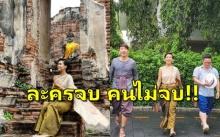อินไม่เลิก! กาละแมร์ แต่งชุดไทย ตามรอยแม่หญิงการะเกด!!