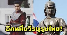เปิดประวัติตัวละคร หลวงพิชัยอาสา อีกหนึ่งวีรบุรุษไทย! ทหารเอกพระเจ้าตาก ที่มีเรื่องเล่าขานถึงปัจจุบัน