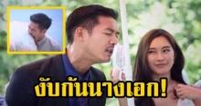 มิติใหม่แห่งวงการละครไทย! นายหัวเวียร์ งับก้น คุณนาย แก้หมั่นเขี้ยว?! (คลิป)