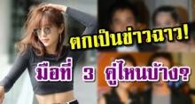 ย้อนข่าวคาสโนวี่เมืองไทย! วีเจจ๋า เคยตกเป็นข่าวมือที่3 คู่รักไหนบ้าง?!
