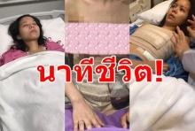 ชมคลิป เมย์ จีรนันท์ นักร้องสาวเหยื่อศัลยฯเกาหลี ติดเชื้อลามขึ้นสมอง-หวิดตาย!! (คลิป)