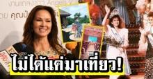 ไม่ใช่แค่มาเที่ยว! สาเหตุจริงที่ ปุ๋ย ภรณ์ทิพย์ เยือนไทย เล่านาที ไฟไหม้เข้าบ้านไม่ได้เกือบเดือน