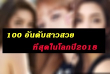 มีใครบ้างเช็คเลย? 17สาวไทย ติดอันดับท้าชิง 100สาวสวยที่สุดในโลก