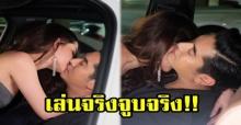 """""""โม อมีนา"""" จูบจริง!! """"วี วีรภาพ"""" ร้อนแรงกลางลานจอดรถโรงแรม"""