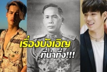 เหลือเชื่อสุดๆ!ชาวเน็ตขุดประวัติ ฉี-พีท เจอเกี่ยวพันกับ จอมพล.ป พิบูลสงคราม ทั้งคู่!!