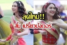ส่องความสวย New look ของแมท ภีรนีย์ ในงานฉลอง49 ปีไทยทีวีสีช่อง 3