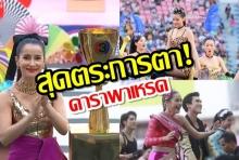 จัดเต็ม! งานมหกรรมฉลอง49ไทยทีวีสีช่อง3 กับโชว์สุดแซ่บนับไม่ถ้วน