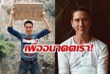 น้อย วงพรู ชวนคนไทยเลือกตั้ง ชูป้าย 'โหวต' มีแค่พวกเรา ที่ช่วยบ้านเมืองได้