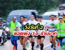 ตูน วิ่งวันที่ 2 ช่วย 8 รพ.อีสาน ยอดบริจาคพุ่งทะลุ 30 ล้าน