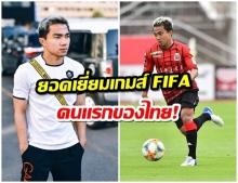 สร้างชื่ออีกครั้ง เจ ชนาธิป ติดทีมยอดเยี่ยมเกมส์ FIFA  คนเเรกของประเทศไทย