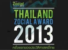 ที่สุด! ยอดนิยมบน Social network Thailand Zocial Award 2013