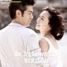 คุณนายนุ่น ควงสามีต๊อด ฉลองหวาน ครบรอบแต่งงาน 3 ปี!!