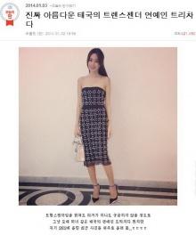 เกาหลี ทึ่ง ! น้องปอยสาวเทียมไทย สวยจน ผู้หญิงยังอาย!?