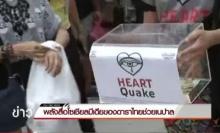 พลังสื่อโซเชียลมีเดียของดาราไทยช่วยเนปาล