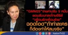 GMM25 จ่ายค่าปรับ 5 หมื่น ยอมรับบทลงโทษซีรีส์เพื่อนรักเพื่อนร้าย