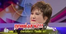 น้ำตาไฮโซ!! 'โซเฟีย ลา'เปิดใจร่ำไห้กลางรายการทีวี ถูกแย่งสามี(มีคลิป)