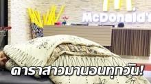 แห่สงสาร!! ดาราสาว คนนี้ มานอนที่ร้าน Mcdonalds ทุกวัน เพื่อไปทำงานตอนเช้า!!