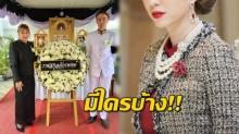 ไม่ธรรมดา!! เปิดโปรไฟล์ ดารา นักแสดง ที่มีเชื้อสายมาจากเจ้า และเชื้อพระวงศ์ของไทย มีใครบ้าง!!