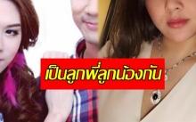 จับโป๊ะ! ซุปตาร์เมืองไทย เป็นลูกพี่ลูกน้องกัน ก็ว่าแล้วทำไมหน้าคล้ายๆ!