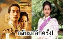 """สี่แผ่นดิน เวอร์ชั่น """"อุ้ม สิริยากร"""" เตรียมกลับมาฉายตรึงใจคนไทยอีกครั้ง!!"""