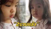 เอ็นดูมาก!! วันนี้วันเกิด อลิน ครบ 2 ขวบ ฉลองที่ชิบูย่า มาดูเธอพูดว่าไงบ้าง (ชมคลิป)