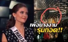 เผยวินาที เพื่อนนางงาม แห่เข้าไปกอดให้กำใจ มารีญา สาวไทยเป็นที่รักของทุกคน