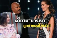"""กูรูนางงามเผยคำถาม""""มารีญา""""รอบ5คนสุดท้ายถูกกำหนดไว้โดยเฉพาะสำหรับตัวแทนไทย!(คลิป)"""