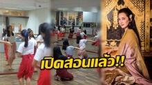 งดงามสมกับเป็นตัวแม่! นุ่น วรนุช เปิดคลาสสอนรำไทย การันตีด้วยฝีมือการแสดง!