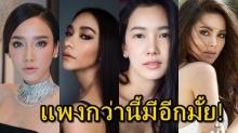 เปิดเรทล่าสุด 10 อันดับค่าตัวดารา ซุปตาร์แถวหน้าของเมืองไทย แพงถึงแพงมาก!