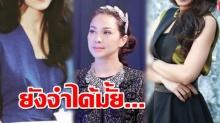 ย้อนอดีตนางเอกเบอร์ 1 จาก 3 ช่อง เคยดังเป็นพลุแตก สร้างผลงานไว้ประทับใจคนไทย?