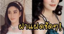 'น้องฉัตร' แต่งหญิงสวย จนชาวเน็ตชี้ เป็นแฝดกับนักแสดงสาวคนนี้! ลั่นรับงานแทนเลย
