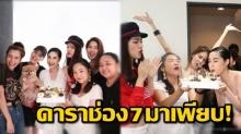 พาส่อง!! เหล่านักแสดงช่อง7 เซอร์ไพรส์วันเกิด ขวัญ อุษามณี สุดแฮปปี้แบบนี้? (คลิป)