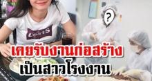 นักร้องสาวชื่อดัง อดีตเคยรับงานก่อสร้าง-รับซักผ้า-สาวโรงงาน ก่อนจะมาเป็นขวัญใจคนไทยทั้งประเทศ!
