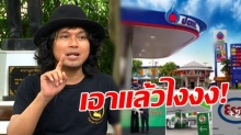 เคลื่อนไหวแล้ว! เสก โลโซ ในฐานะคนไทยด้วยกัน หลังเห็นกระแสปลุกระดมเลิกเข้าปั้มปตท.!