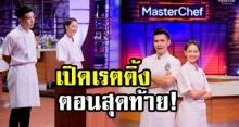 ไม่ธรรมดา! เปิดเรตติ้ง MasterChef Thailand 2 ตอนสุดท้าย สูงกว่าละครหลังข่าว!