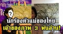 ฮือฮา! นักร้องตัวแม่ของไทย ครอบครองภาพ'แวนโก๊ะ' 3 พันล้าน ลั่น ซื้อมาแค่พันเดียว(คลิป)