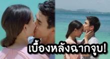 เปิดเบื้องหลังฉากจูบ ณเดชน์-ญาญ่า เสียงกรี๊ดดังมากประหนึ่งโดนจูบเอง! (คลิป)