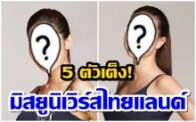 5 ตัวเต็งมิสยูนิเวิร์สไทยแลนด์ปี 2018