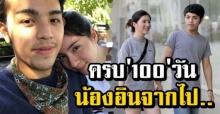 แฟนหนุ่ม น้องอิน ณัฐนิชา เคลื่อนไหวล่าสุด หลังครบ100 วัน การจากไป