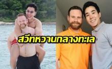 คิดถึงเลยบินมาหาถึงไทย! เขื่อน-เคโอติก โชว์หวานแฟนฝรั่ง