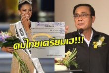 จ่อเฮ!! มิสยูนิเวิร์ส 2018 อาจจัดที่ประเทศไทย!!