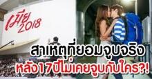 เปิดเหตุผลที่ 'บี น้ำทิพย์' ยอมเสียจูบแรกจริงๆ ใน 'เมีย2018' ทั้งที่เล่นละครมา 17 ปีไม่เคยจูบจริง!?