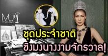 เผยภาพชุดประจำชาติ Chang the icon of Siam พร้อมสู้ศึก! นางงามจักรวาลปีนี้แล้ว!
