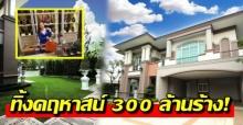 เปิดสาเหตุ แอน ทิ้งคฤหาสน์ 300 ล้านร้าง! ก่อนซื้อบ้านหรูใหม่ 5 หลังให้ครอบครัวอยู่