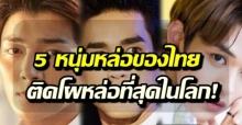 เปิดโฉมหน้า 5 หนุ่มหล่อของไทย ที่ติดโผ 100 อันดับ หนุ่มหล่อที่สุดในโลก!