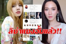 แซงอั้มแล้ว!! ลิซ่า ขึ้นแท่นดาราไทยที่มียอดผู้ตามIGอันดับ1!!